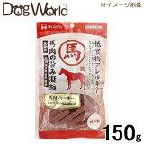 THジャパン 馬肉ジャーキー シニア犬用 150g