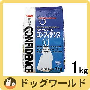 日本全薬工業 ラビットフード コンフィデンス