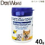 日本全薬工業 プロデン デンタルケア 犬猫用 40g