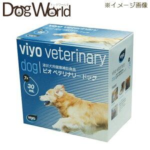 液状犬用健康補助食品ビオベテリナリードッグ7x30mL
