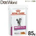 【ばら売り】 ロイヤルカナン 猫用 療法食 腎臓サポート パウチタイプ 85g 【ウェットフー…