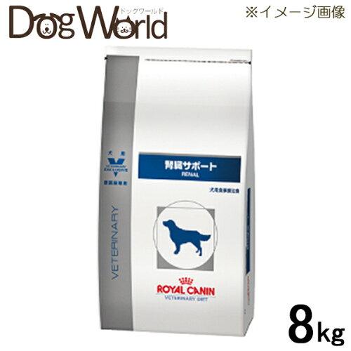 ロイヤルカナン 犬用 療法食 腎臓サポート 8kg