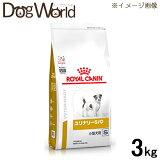ロイヤルカナン 食事療法食 犬用 ユリナリー S/O 小型犬用 S ドライ 3kg