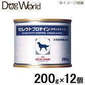 ロイヤルカナン 犬用 療法食 セレクトプロテイン チキン&ライス 【缶詰タイプ】 200g×12個