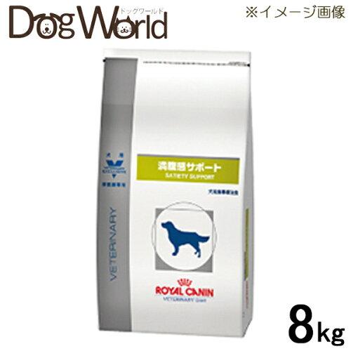 ロイヤルカナン 犬用 療法食 満腹感サポート 8kg