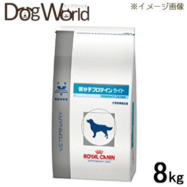 ロイヤルカナン 食事療法食 犬用 低分子プロテイン ライト ドライ 8kg