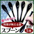 食べやすいスプーン 樹脂製 【黒】 5本セット 送料無料 日本製 プラスチック カレースプーン ぽっきり ポッキリ スプ−ン 大人用 子供 普段使い