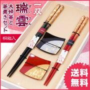 プレゼント ランキング 引き出物 chopsticks
