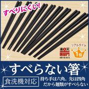 リターナブル プラスチック おしゃれ プレゼント chopsticks