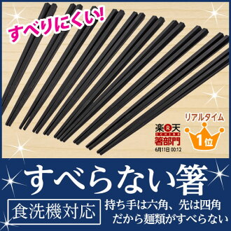 對於筷子滑入 22.5 釐米筷子筷子兒童標本筷子筷子的生態筷子塑膠筷子成人飲食清洗機設置時尚兒童實踐筷子婚生子女筷子為奶奶的禮物露營地只是贈品