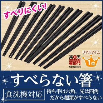 Chopsticks for chopstick slip eco-chopsticks food washing machine for 10-Zen on 22.5 cm dishwasher machine cleaning machine for tableware washing machine for chopsticks 10P13oct13_b