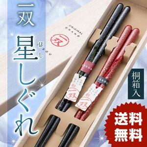 プレゼント ランキング chopsticks