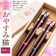 ブランド プレゼント chopsticks