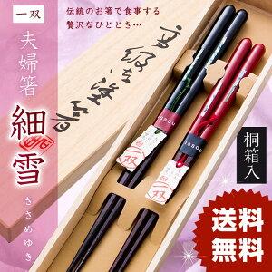 プレゼント ブランド chopsticks