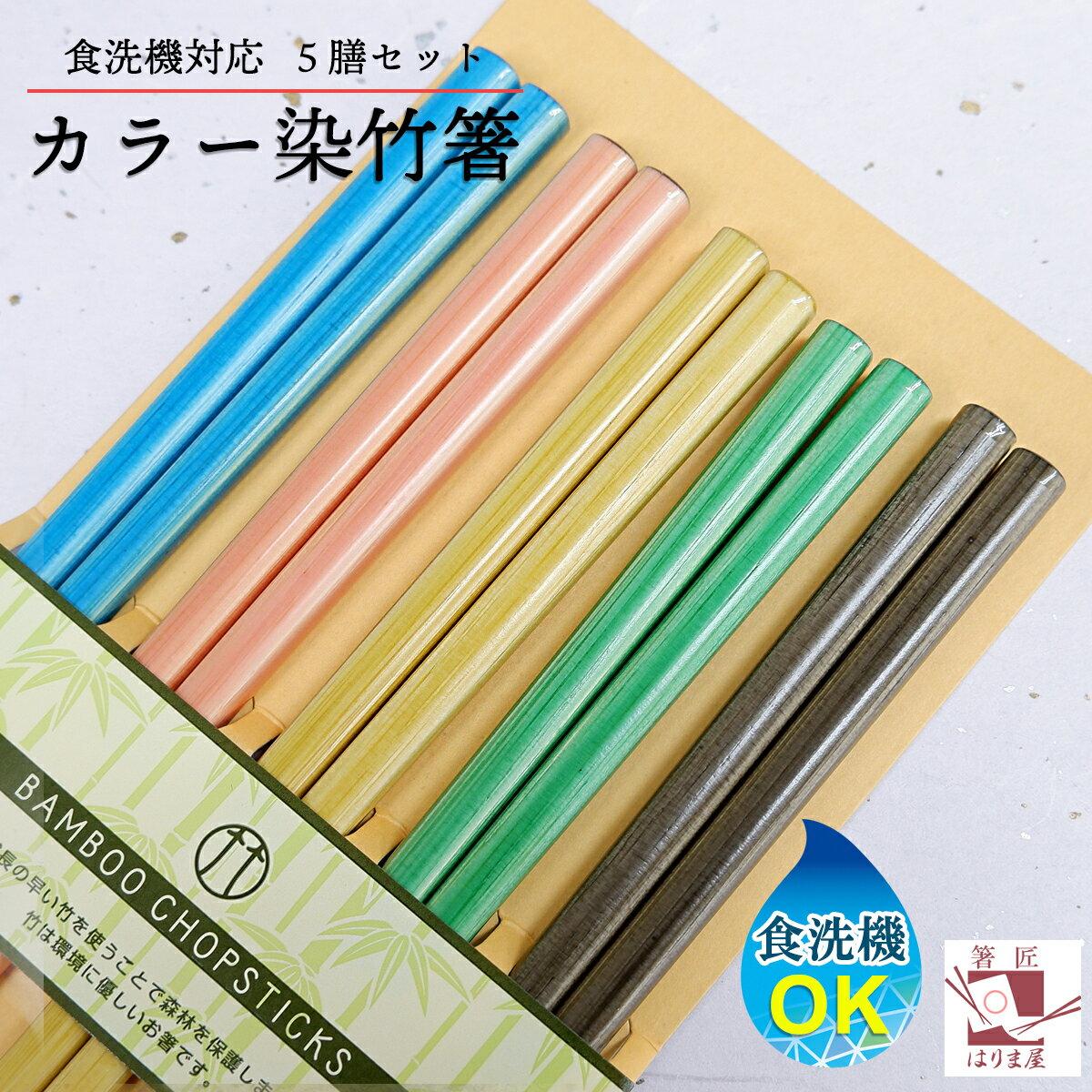 土肥忠商店『BAMBOOCHOPSTICKSカラー染竹5膳セット』