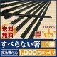 【メール便で送料無料】すべらない箸 10膳入 22.5cm 食洗機対応 日本製 【クーポン…