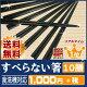 【メール便で送料無料】すべらない箸 10膳入 22.5cm 食洗機対応 日本製 1000円…