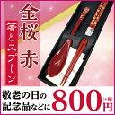 【金桜 箸と スプーン セット 紙箱入り 赤】 箸 敬老会 ...