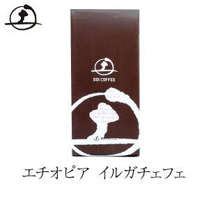 ヨーロッパ、アメリカ市場で絶大の評価を勝ち取ったモカエチオピア イルガチェフェ
