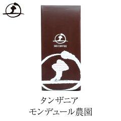 コンクール金賞受賞した農園からの銘柄が、こちらです。タンザニア モンデュール農園