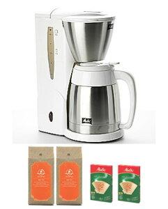 コーヒー好きなら知っている、あのメリタ社のコーヒーメーカーがリニューアルいたしました。土...