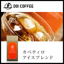 カペティロ アイスブレンド  コーヒー豆 土居珈琲 コーヒー 冬ギフト...