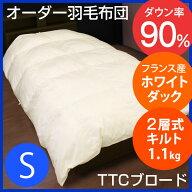 オーダー羽毛布団シングル150×210フランス産ホワイトダックダウン90%350dpエクセルゴールドラベル2層キルト1.1kgTTCブロード合掛け日本製羽毛布団