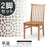 椅子タモダイニングチェア2脚セットJUNO(ジュノ)W460