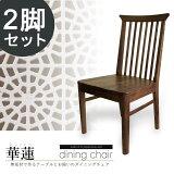 【送料無料】椅子 ウォールナット ダイニングチェア 2脚セット JUNO(ジュノ)W460木製 ウレタン塗装 ハイバック