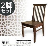 椅子ウォールナットダイニングチェアJUNO(ジュノ)W460木製ウレタン塗装