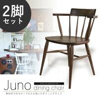 椅子ウォールナットダイニングチェア2脚セットJUNO(ジュノ)W580