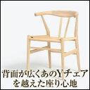【期間限定特価】リボーンチェア ビーチ材ナチュラル(ペーパー...