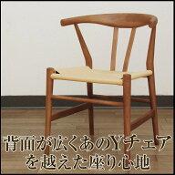 リボーンチェア(ペーパーコードチェア)(アッシュウォルナット色)