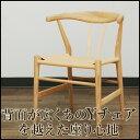 【着後レビューでQUOカードプレゼント】【ペーパーコードチェア アッシュナチュラル】椅子 チェア 木製 【Yチェアリプロダクト 木製 ダ…