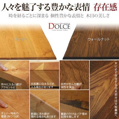 DolceLadyMadeTableW1500×D750ブラックウォルナット