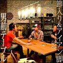 【送料無料】【受注生産品】アイアン ダイニングテーブル 135ガレージ...