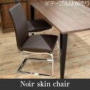 【着後レビューでQUOカードプレゼント】【ノワールスキンチェア】【椅子 チェア 木製 ダイニング ベンチ 木製 ダイニングチェア 木製 …
