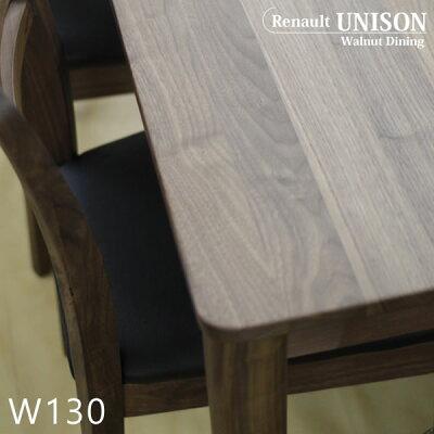 高級無垢材ウォールナットダイニングテーブルルノーリエゾン165×80cm