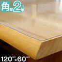 【着後レビューでQUOカードプレゼント】透明テーブルマット 両面非転写 高級テーブルマット PSマット匠(たくみ) 角型(2mm厚) 120×…