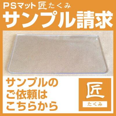 PSマット匠(たくみ)サンプル