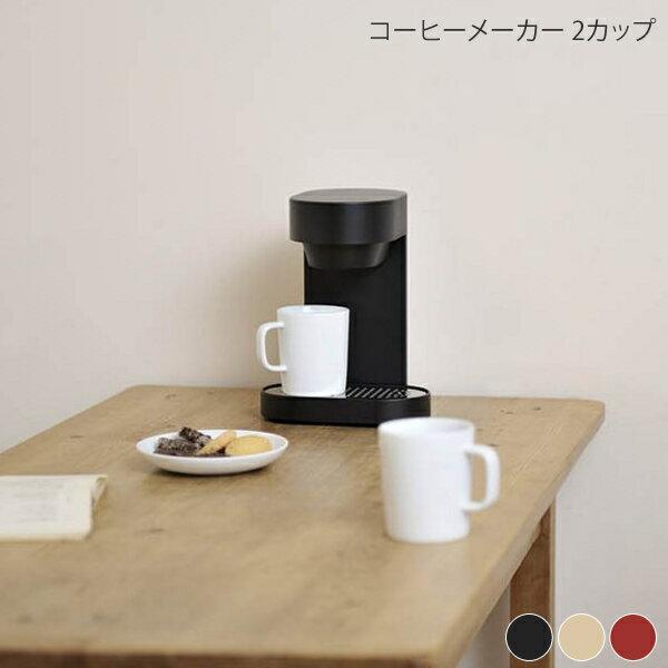 ±0 プラスマイナスゼロ プラマイゼロ コーヒーメーカー2カップ XKC-V110-B キッチン家電 調理家電 シンプル コンパクト マグカップ coffee コーヒー