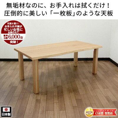 マザーアースムク・プラスW1800ダイニングテーブル無垢一枚板風タモ材テーブルセラウッド塗装メンテナンスフリー食卓ダイニングテーブル銘木木のテーブル
