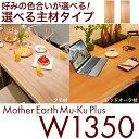 マザーアース コンパクトサイズ W1350×D850×H700 タモ/...