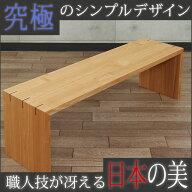 【スタイリッシュベンチW1280】タモ無垢材の木製ダイニングベンチ