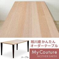 旭川産かんたん無垢オーダーテーブルマザーアースマイクチュールW600〜W1800D201〜D1000