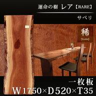【サペリ一枚板SP-015レアW1750×〜D520×T35】
