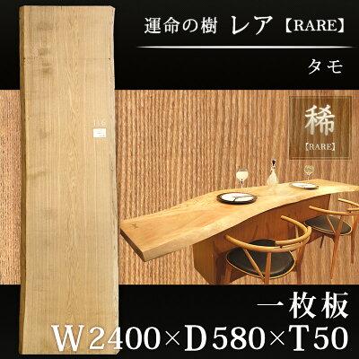 【タモ一枚板TM-116レアW2400×~D580×T50】