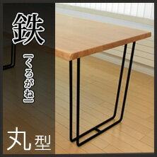 ダイニングテーブル脚_鉄[くろがね]丸型