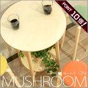 【ポイント10倍 送料無料】マッシュルーム テーブル【カフェ風テーブル 日本製 木製 家具 ウッド】
