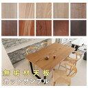【無垢材天板の樹種サンプル】木のぬくもりを生かしたシミにならないメンテナンスフリー塗装ダイニングテーブルのカットサンプルオーダ…